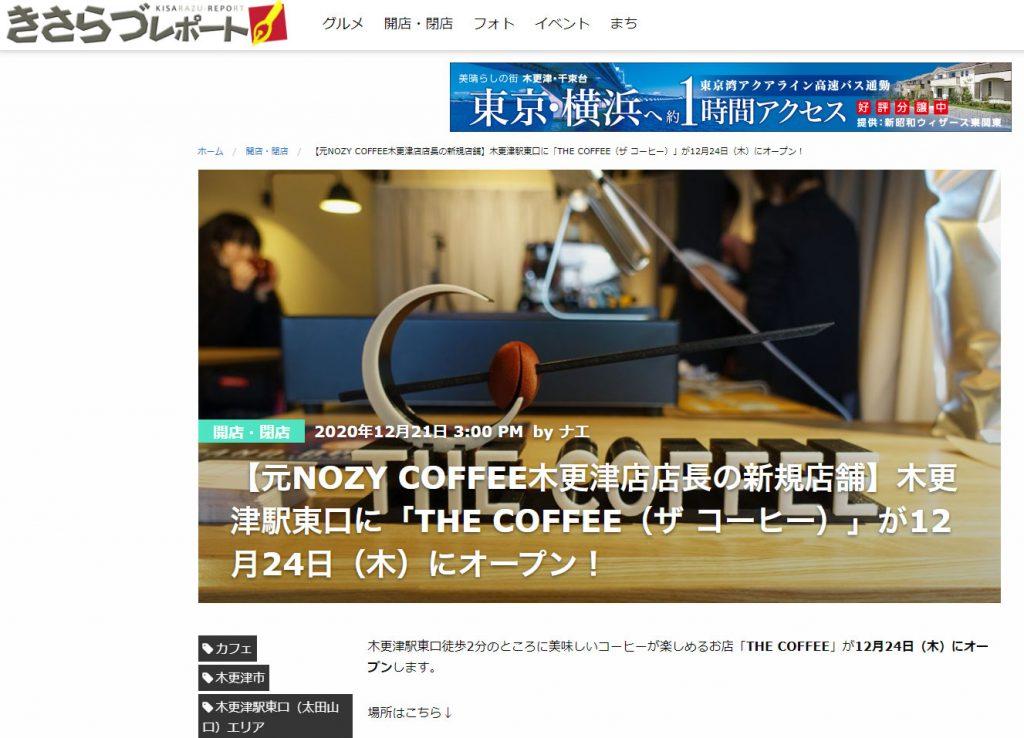 木更津市周辺の新店舗やイベント等を紹介する地域情報サイト「きさらづレポート(きさレポ)」さんにご紹介頂きました!